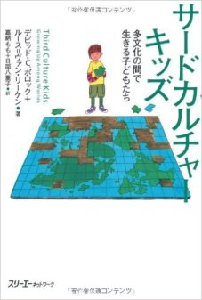 TCK Book Japanese