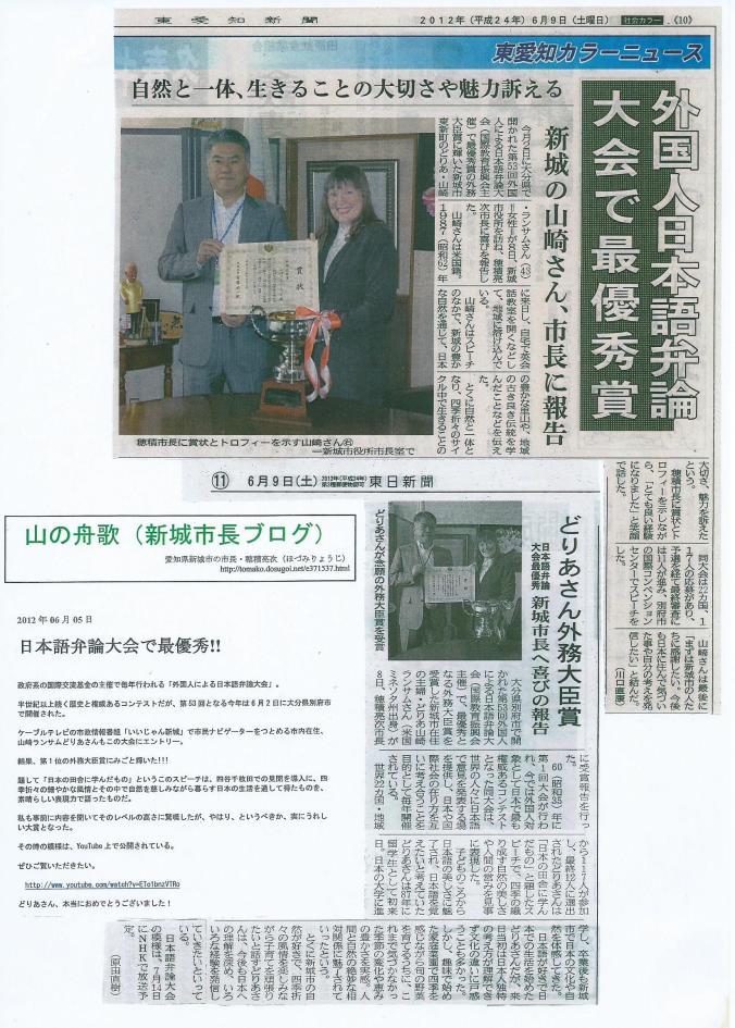 201206 Newspaper Reports