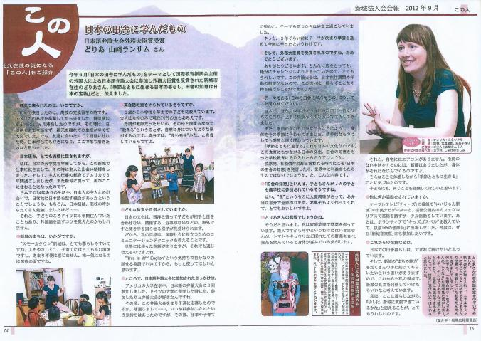 201209 Shinshiro Hojinkai Kaiho