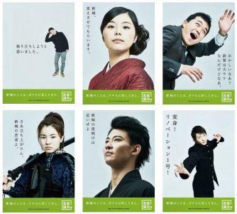 wakamono-gikai-posters-1