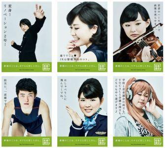wakamono-gikai-posters-2