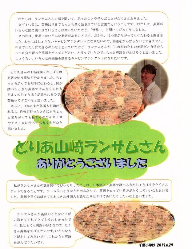 Chisato Elem 2.jpg